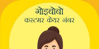 Goibibo Customer Care Numbers in Hindi गोइबोबो कस्टमर केयर नंबर: गोइबोबो टोल फ्री हेल्पलाइन नंबर और कांटेक्ट नंबर