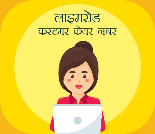 Limeroad Customer Care Numbers in Hindi लिमेरोड कस्टमर केयर नंबर: लिमेरोड टोल फ्री हेल्पलाइन, इन्क्वायरी और कांटेक्ट नंबर