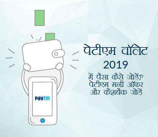 How To Add Money in Paytm Wallet 2019 in Hindi पेटीएम वॉलेट 2019 में पैसा कैसे जोड़ें? पेटीएम मनी ऑफ़र और कैशबैक जोड़ें