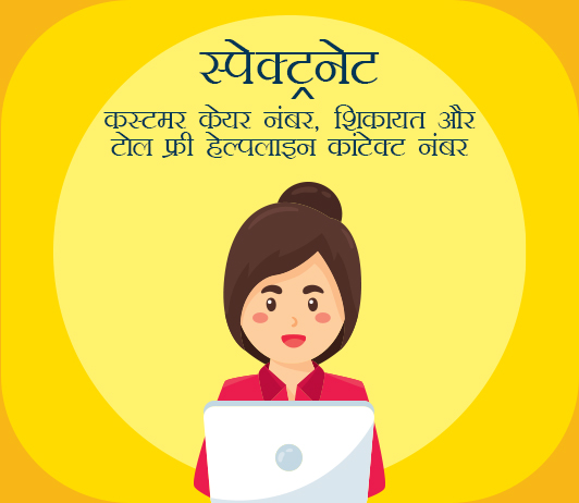 Spectranet Customer Care, Toll Free Helpline & Complaint No in Hindi स्पेक्ट्रनेट कस्टमर केयर नंबर, शिकायत और टोल फ्री हेल्पलाइन कांटेक्ट नंबर