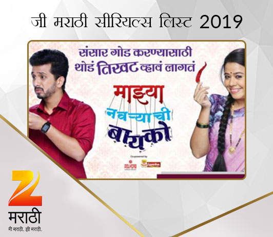 Zee Marathi Serials List 2019 in Hindi ज़ी मराठी सीरियल्स लिस्ट 2019: ज़ी मराठी सीरियल्स टाइमिंग्स और शेड्यूल