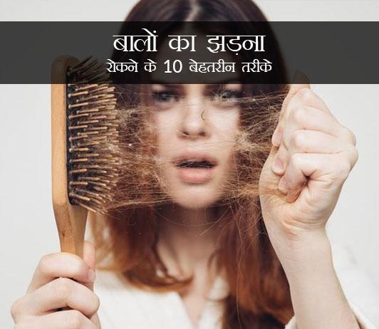 How to Stop Hair Fall in Hindi बालों का झड़ना कैसे रोके? इसे रोकने के 10 बेहतरीन तरीके