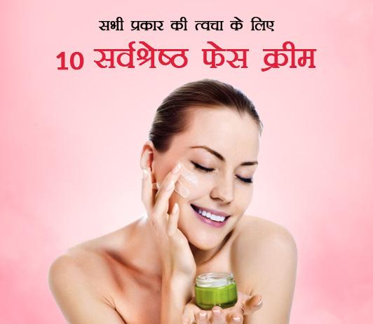 10 Best Face Creams For All Skin Types in Hindi सभी प्रकार की त्वचा के लिए 10 सर्वश्रेष्ठ फेस क्रीम