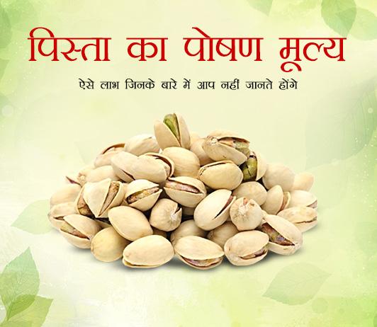 Nutritional Value of Pista / Pistachios in Hindi पिस्ता का पोषण मूल्य: ऐसे लाभ जिनके बारे में आप नहीं जानते होंगे