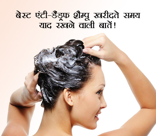 Things to Remember When Buying The Best Anti-Dandruff Shampoo in Hindiबेस्ट एंटी-डैंड्रफ शैम्पू खरीदते समय याद रखने वाली बातें!