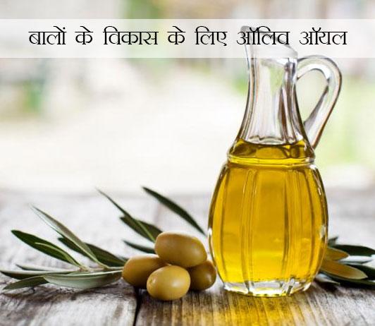Olive Oil For Hair Growth in Hindi - बालों के विकास के लिए जैतून का तेल के फायदे और समीक्षा
