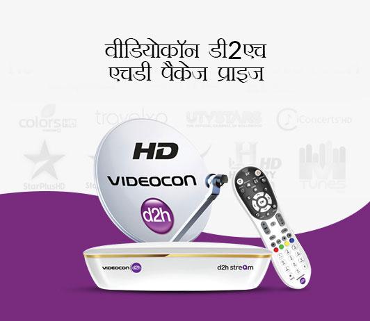 Videocon D2H HD Packages Price in Hindi वीडियोकॉन डी 2 एच एचडी पैकेज प्राइज: बेस्ट वीडियोकॉन डी 2 एच एचडी प्राइज और एचडी प्राइज के साथ पैक