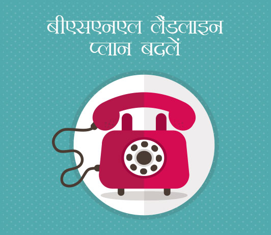 BSNL Landline Plan Change in Hindi बीएसएनएल लैंडलाइन प्लान बदलें: बीएसएनएल लैंडलाइन टैरिफ प्लान ऑनलाइन कैसे बदलें?