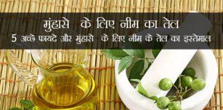 Neem Oil For Acne ke fayde in Hindi मुंहासे के लिए नीम का तेल: 5 अच्छे फायदे और मुंहासे के लिए नीम के तेल का इस्तेमाल