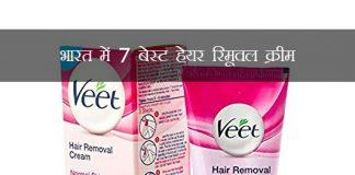 7 Best Hair Removal Creams in India in Hindi भारत में 7 बेस्ट हेयर रिमूवल क्रीम