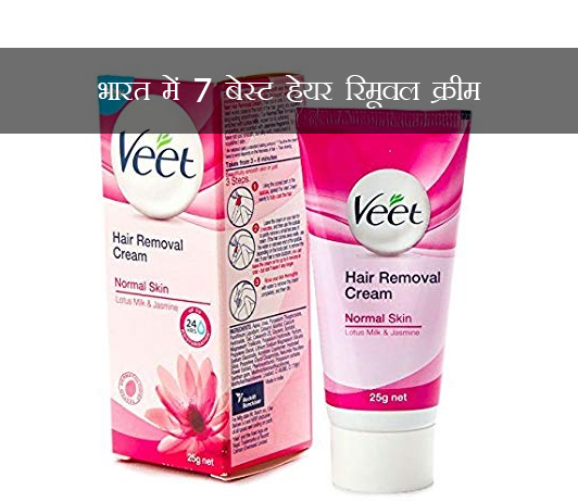 7 Best Hair Removal Creams In India In Hindi भ रत म 7