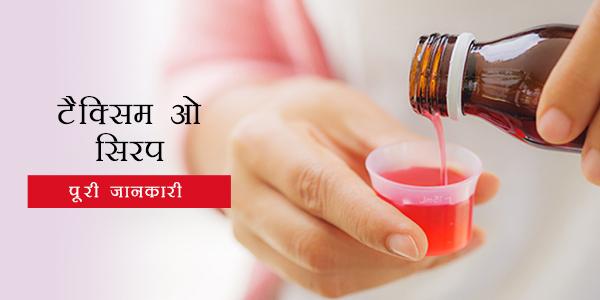 Taxim O Syrup in Hindi टैक्सिम ओ सिरप: उपयोग, खुराक, साइड इफेक्ट्स, मूल्य, संरचना और 20 सामान्य प्रश्न
