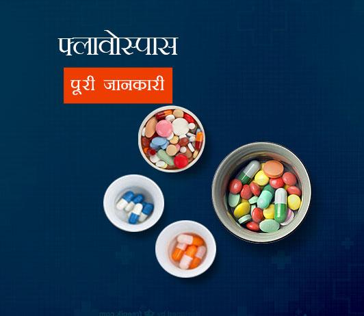 Flavospas in Hindi फ्लावोस्पास: उपयोग, खुराक, साइड इफेक्ट्स, मूल्य, संयोजन, सावधानियां