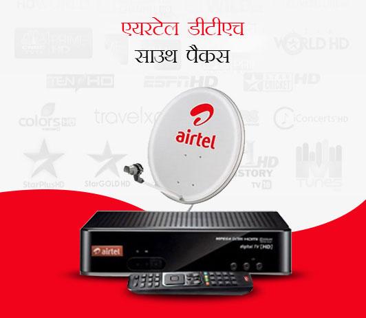 [2019] Airtel DTH South Packs In Hindi एयरटेल डीटीएच प्लान: बेस्ट एयरटेल डीटीएच प्लान (South)