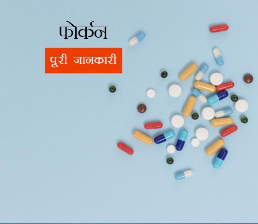 Forcan in Hindi फोर्कन: उपयोग, खुराक, साइड इफेक्ट्स, मूल्य, संयोजन, सावधानियां