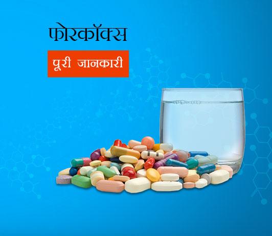 Forecox in Hindi फोरकॉक्स: उपयोग, खुराक, साइड इफेक्ट्स, मूल्य, संयोजन, सावधानियां