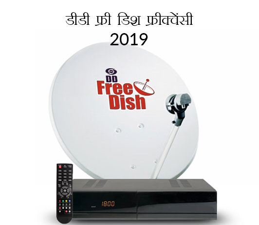 [2019] DD Free Dish Frequency 2019 In Hindi डीडी फ्री डिश फ्रीक्वेंसी: डीडी फ्री डिश चैनल सिग्नल फ्रीक्वेंसी की लिस्ट