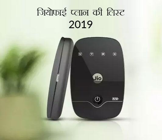 JioFi Plans List 2019 in Hindi जियोफाई प्लान की लिस्ट 2019: नवीनतम रिलायंस जियो वाईफाई हॉटस्पॉट प्लान, डोंगल पैक और ऑफर पैकेज