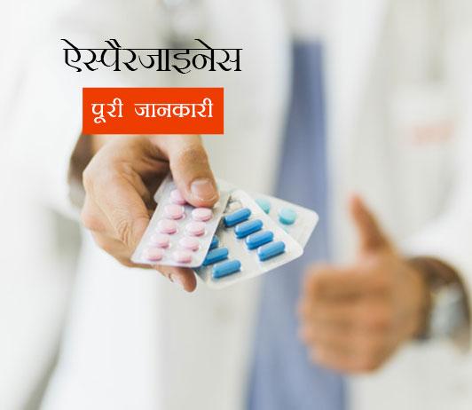 Asparginase in Hindi ऐस्पैरजाइनेस: प्रयोग, खुराक, साइड इफेक्ट्स, मूल्य, संयोजन और सावधानियां