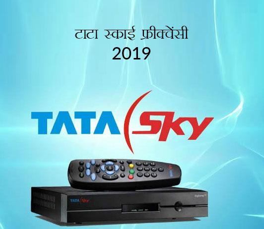 [2019] Tata Sky Frequency In Hindi टाटा स्काई फ्रीक्वेंसी: टाटा स्काई चैनल सिग्नल लिस्ट