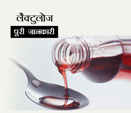 Lactulose in Hindi लैक्टुलोज: प्रयोग, खुराक, साइड इफेक्ट, मूल्य, संयोजन, सावधानियां