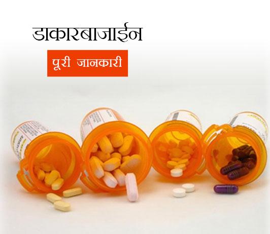 Dacarbazine in Hindi डाकारबाजाईन: प्रयोग, खुराक, साइड इफेक्ट, मूल्य, संयोजन और सावधानियां