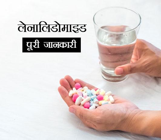 Lenalidomide in Hindi लेनालिडोमाइड: प्रयोग, खुराक, साइड इफेक्ट, मूल्य, संयोजन, सावधानियां