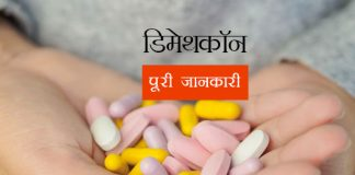 Dimethicone in Hindi डिमेथकॉन: प्रयोग, खुराक, साइड इफेक्ट, मूल्य, संयोजन और सावधानियां