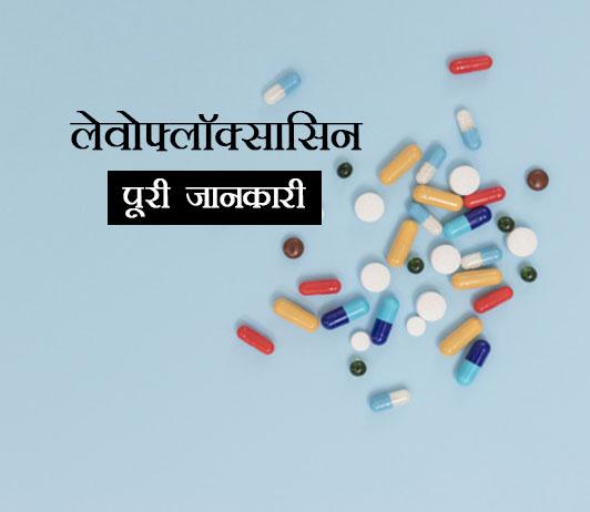Levofloxacin in Hindi लेवोफ़्लॉक्सासिन: प्रयोग, खुराक, साइड इफेक्ट्स, मूल्य, संयोजन, सावधानियां