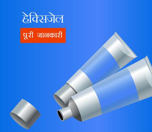 Hexigel in Hindi हेक्सिजेल: उपयोग, खुराक, साइड इफेक्ट्स, मूल्य, संयोजन, सावधानियां