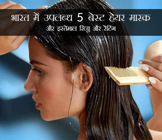 5 Best Hair Masks Available In India & How To Use Them in Hindi हेयर मास्क का इस्तेमाल कैसे करें? भारत में उपलब्ध 5 बेस्ट हेयर मास्क|रिव्यू और रेटिंग