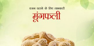 Peanut Benefit For Weight-loss in Hindi वजन घटाने के लिए लाभकारी मूंगफली