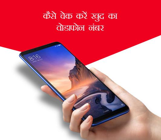 [2019] Vodafone number check code in Hindi कैसे चेक करें खुद का वोडाफोन नंबर: वोडाफोन नंबर चेक कोड