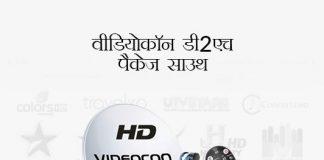 Videocon D2H Packages South in Hindi वीडियोकॉन डी 2 एच पैकेज साउथ - बेस्ट वीडियोकॉन डी 2 एच साउथ प्लान्स एंड पैक्स