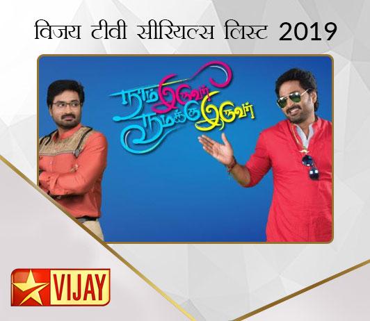 Vijay TV Serials List 2019 in Hindi विजय टीवी सीरियल्स लिस्ट 2019: विजय टीवी सीरियल्स का समय और शेड्यूल