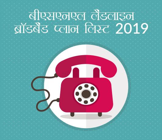 BSNL Landline Broadband Plans List 2019 in Hindi बीएसएनएल लैंडलाइन ब्रॉडबैंड प्लान लिस्ट 2019: लैटेस्ट बीएसएनएल लैंडलाइन ब्रॉडबैंड टैरिफ एंड पैक