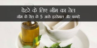Neem Oil ke fayde aur nuksan For Face in Hindi चेहरे के लिए नीम का तेल: नीम के तेल के 5 अच्छे इस्तेमाल और फायदे