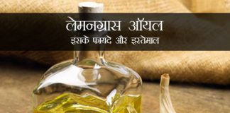 Lemongrass Oil in Hindi लेमनग्रास ऑयल: इसके फायदे और इस्तेमाल