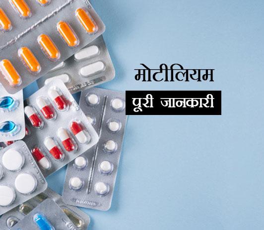 Motilium in Hindi मोटीलियम: प्रयोग, खुराक, साइड इफेक्ट्स, मूल्य, संयोजन, सावधानियां