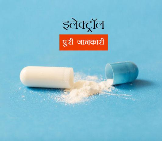 Electral in Hindi इलेक्ट्रॉल: उपयोग, खुराक, साइड इफेक्ट्स, मूल्य, संयोजन, सावधानियां
