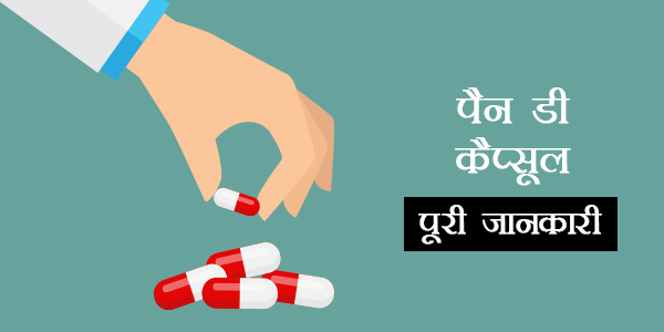 Pan D Capsule in Hindi पैन डी कैप्सूल: उपयोग, खुराक, साइड इफेक्ट्स, मूल्य, संरचना और 20 सामान्य प्रश्न