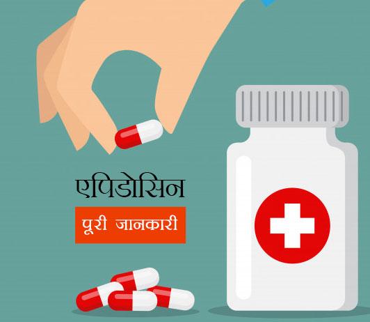 Epidosin in Hindi एपिडोसिन: उपयोग, खुराक, साइड इफेक्ट्स, मूल्य, संयोजन, सावधानियां