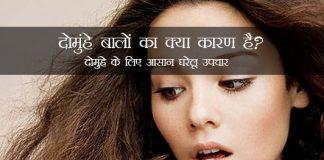What Causes Split Ends in Hindi दोमुंहे बालों का क्या कारण है? दोमुंहे के लिए आसान घरेलू उपचार
