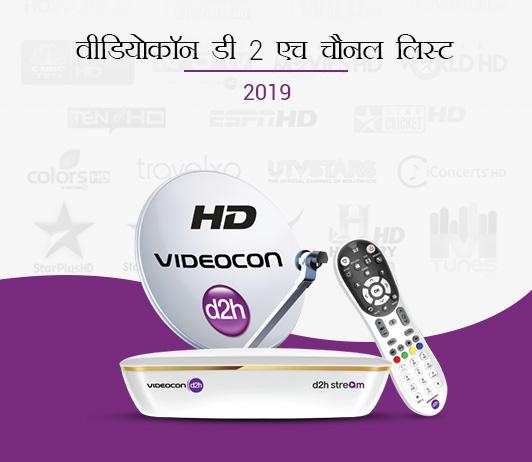 Videocon D2H Channel List in Hindi वीडियोकॉन डी 2 एच चैनल लिस्ट: ए-ला-कार्ट डीटीएच चैनल नंबर और कीमत 2019