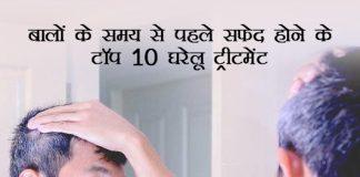 Top 10 Home Remedies For Premature Greying Of Hair in Hindi बालों के समय से पहले सफ़ेद होने के टॉप 10 घरेलू ट्रीटमेंट