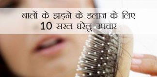 10 Simple Home Remedies For Hair Fall Treatment in Hindi - बालों के झड़ने के इलाज़ के लिए 10 सरल घरेलू उपचार