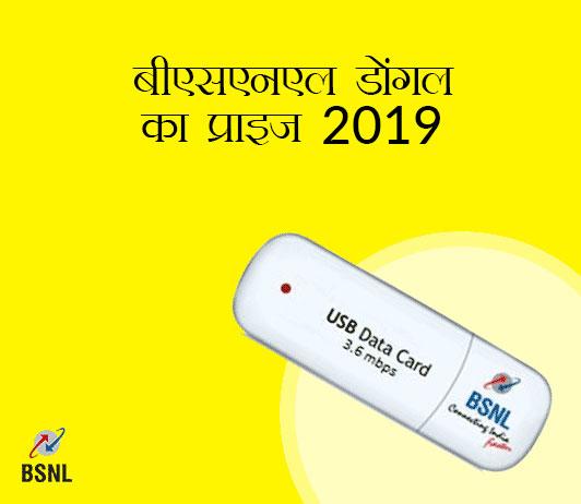 BSNL Dongle Price 2019 in Hindi बीएसएनएल डोंगल का प्राइज 2019: बीएसएनएल 3 जी डोंगल डेटा कार्ड ऑनलाइन के लिए सबसे कम कीमत पर पाएं