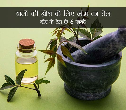 Neem Oil For Hair Growth ke fayde aur nuksan in Hindi बालों की ग्रोथ के लिए नीम का तेल: नीम के तेल के 6 फायदे