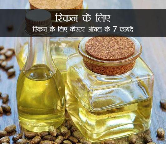How To Use Castor Oil For Skin in Hindi स्किन के लिए कैस्टर ऑयल का इस्तेमाल कैसे करें: सावधानियां और लगाने से होने वाले 7 फायदे