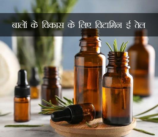 Vitamin E Oil For Hair Growth in Hindi बालों के विकास के लिए विटामिन ई तेल: क्या यह बालों को बढ़ने के लिए फायदेमंद है?